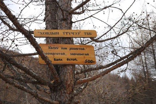Bogd Khaan Uul elevation sign